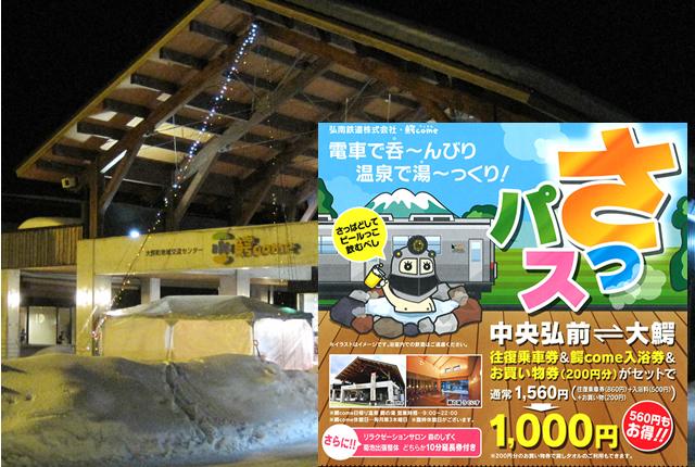 私が作った過去の動画紹介~さっパスで行く弘南鉄道1000円の旅20140113~