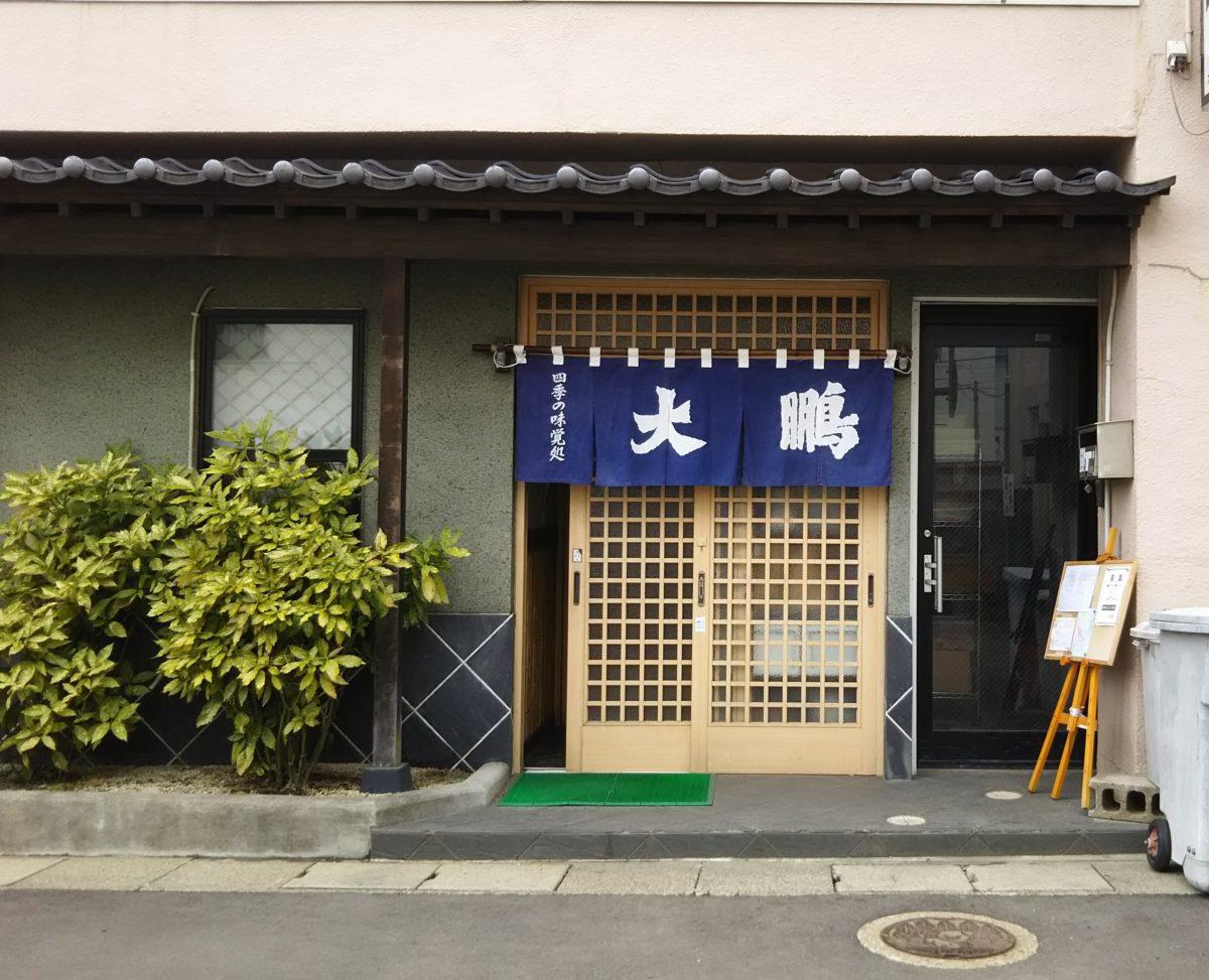 老舗割烹料理店大鵬で天ぷらランチ